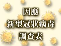 因應新型冠狀病毒調查表